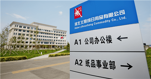 The company's Baoding-based site which started tissue production in May 2014